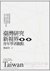 臺灣研究新視界:青年學者觀點