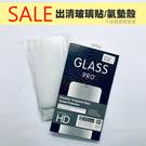 現貨 D12+ 出清 desire12 mate10 ROG phone2 7plus 玻璃貼 氣墊殼 保護貼 保護殼