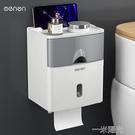 免打孔創意防水紙巾架廁紙盒衛生間紙巾盒廁所衛生紙置物架抽紙盒 一米陽光
