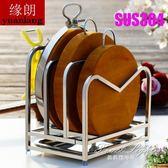 不銹鋼砧板架 鍋蓋架案板收納架厚菜板瀝水落地菜板架 果果精品