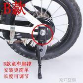 單車配件 童車側撐 12/14/16/18寸腳撐小孩單車支架兒童自行車配件 igo 第六空間