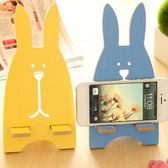 韓國創意木質懶人兔子手機架 動物木製組合手機托架 不挑款 ◆86小舖◆
