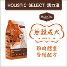 免運:Holistic Select活力滋〔雞肉體重管理配方,無穀成犬,24磅〕