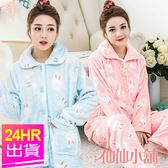 保暖睡衣 白兔印花 藍/粉 法蘭絨二件式長袖成套甜美休閒居家服 仙仙小舖