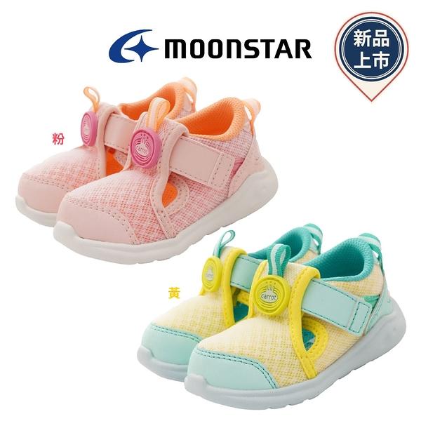 日本Moonstar機能童鞋 可機洗玩耍速乾128系列任選(寶寶段)