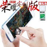 星期六王者榮耀手柄搖桿蘋果安卓手機手游戲專用走位神器吸盤貼  完美情人