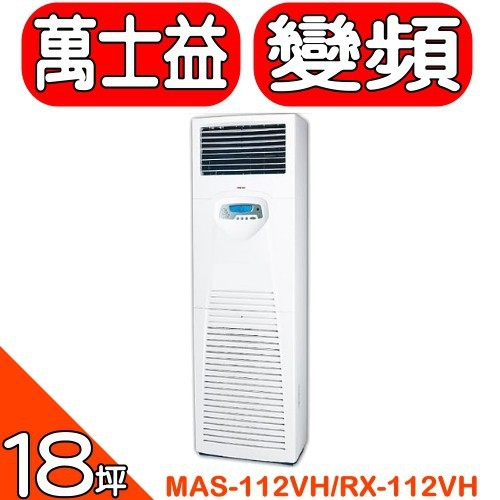 《全省含標準安裝》萬士益【MAS-112VH/RX-112VH】變頻冷暖落地箱型分離式冷氣 優質家電