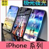 【萌萌噠】iPhone X XR Xs Max 6 7 8 SE2 可愛卡通夜光玻璃殼 全包防摔軟邊硬殼 卡通 夜光殼 手機套