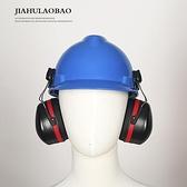 隔音耳罩 佳護 防噪音耳罩降噪聲安全勞保煤礦配帽式工業防護耳罩 交換禮物