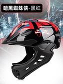 頭盔 頭盔兒童平衡車頭盔全盔滑步車電動自行車騎行寶寶具頭盔 風馳
