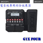 【非凡樂器】ZOOM G1XFOUR G1X FOUR 電吉他綜合效果器 公司貨保固 贈導線