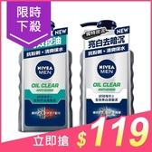 NIVEA 妮維雅 男士全效亮白/控油潔面泥(150ml)【小三美日】$129