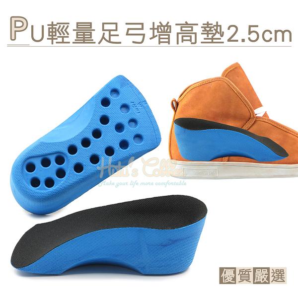 糊塗鞋匠 優質鞋材 B59 PU輕量足弓增高墊2.5cm 1雙 PU增高墊 增高半墊