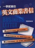 (二手書)一學就會的英文商業書信