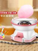 棉花糖機棉花糖機兒童家用全自動棉花糖機器手工制作迷你花式彩糖220V LX全網最低價