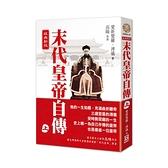 末代皇帝自傳(上)(經典新版)