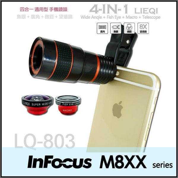 ★魚眼+廣角+微距+望遠鏡Lieqi LQ-803通用手機鏡頭/鴻海 InFocus M810/M812/M808