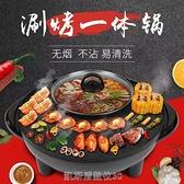 家用雙控涮烤一體鍋韓式烤肉不粘無煙電火鍋多功能電烤盤
