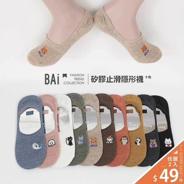 隱形襪 動物刺繡止滑膠條彈性船型襪-BAi白媽媽【308173】