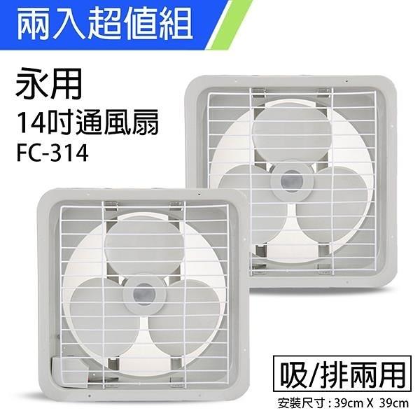 【南紡購物中心】《2入超值組》【永用牌】MIT台灣製造14吋耐用馬達吸排風扇FC-314