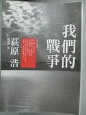 【書寶二手書T6/翻譯小說_GWE】我們的戰爭_楊明綺, 荻原浩