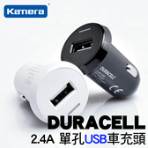 【marsfun火星樂】Kamera DURACELL 最大輸出2.4A 單孔USB車充頭/DR5020W/車用充電/重機充電/快充/LED顯示燈
