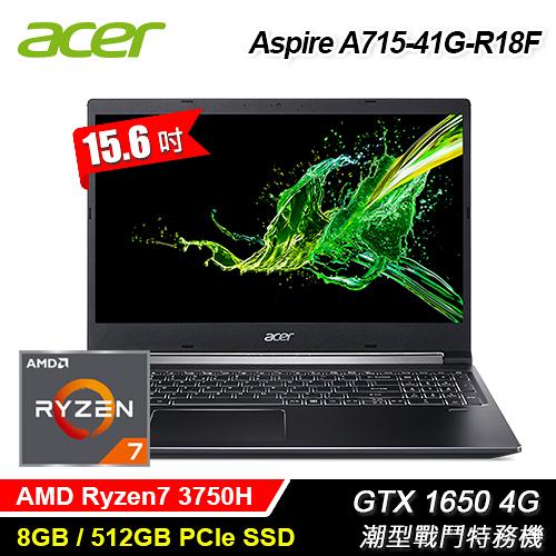 【Acer 宏碁】Aspire 7 A715-41G-R18F 15.6吋 電競筆電