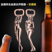 創意泳裝美女開瓶器 俄羅斯美女啤酒開瓶器 啤酒起子酒具 啤酒開【onecity】
