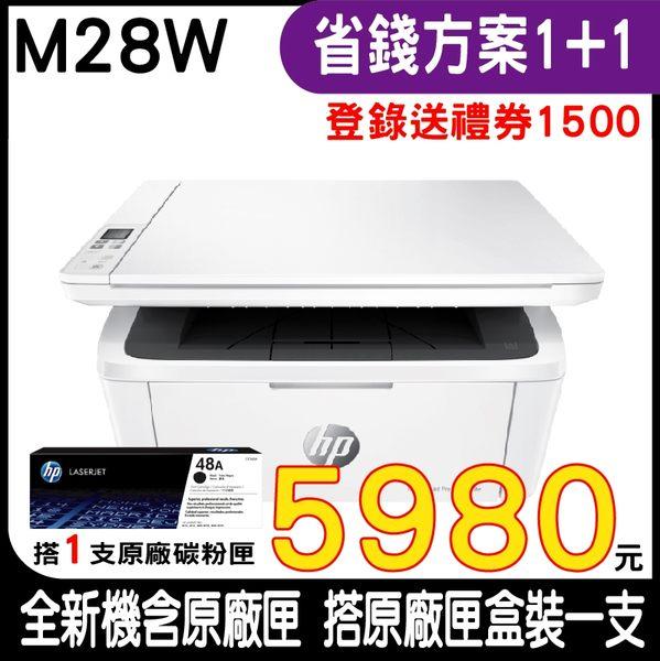 【限時促銷↘5980 登錄送1500禮券】HP LaserJet Pro M28w 無線雷射多功事務機 搭CF248A原廠碳粉匣一支