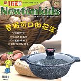 《新小牛頓》1年12期 贈 Maluta花崗岩不沾砂鍋28cm