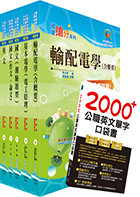 免運【鼎文公職】6D262-2020年台電公司新進僱用人員招考(輸電線路、變電工程)套書