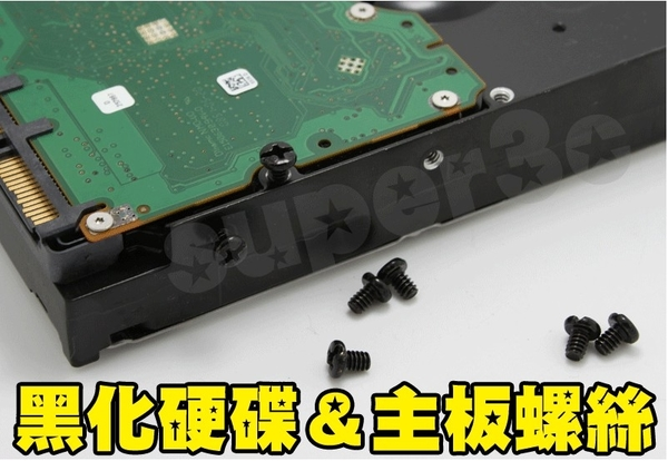 新竹【超人3C】10G 10克 工廠直營 電腦 硬碟 黑化螺絲 3.5X5 粗牙 主機板 主板 0000609