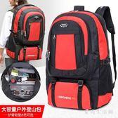 戶外登山包 男超大容量雙肩包輕便旅行包女休閒書包行李包 BF22692『愛尚生活館』
