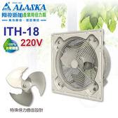 阿拉斯加《ITH-18》220V 產業用倍力扇 18吋 工業壁式風扇