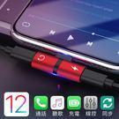 iPhone轉接線  i7 i8 iX iXs max 5合1充電聽歌轉換器 蘋果耳機轉接頭 雙Lightning轉接線