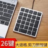 小鍵盤 26鍵筆電電腦外接數字小鍵盤財務會計專用收銀機外置有線usb 皇者榮耀3C