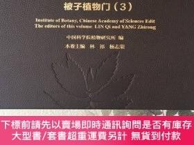 簡體書-十日到貨 R3YY【被子植物門(3)】 9787534979446 河南科學技術出版社 作者:作者:中國