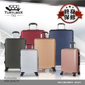《熊熊先生》特托堡斯Turtlbox行李箱推薦 雙排大輪旅行箱T62防刮電子紋登機箱輕量 出國箱TSA鎖 20吋