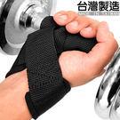 助力帶│ 輔助拉單槓啞鈴舉(一雙販售)台灣製 調整倍力帶重力重量強化訓練健身運動用品