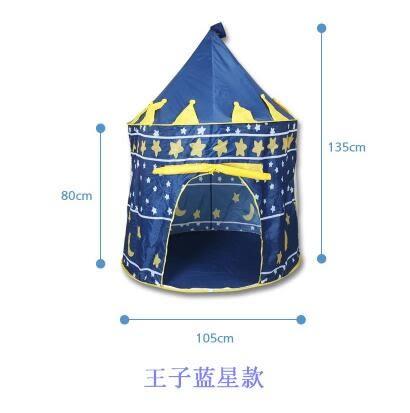 韓版兒童帳篷小孩房子公主城堡王子蒙古包  主圖款【王子藍星款】