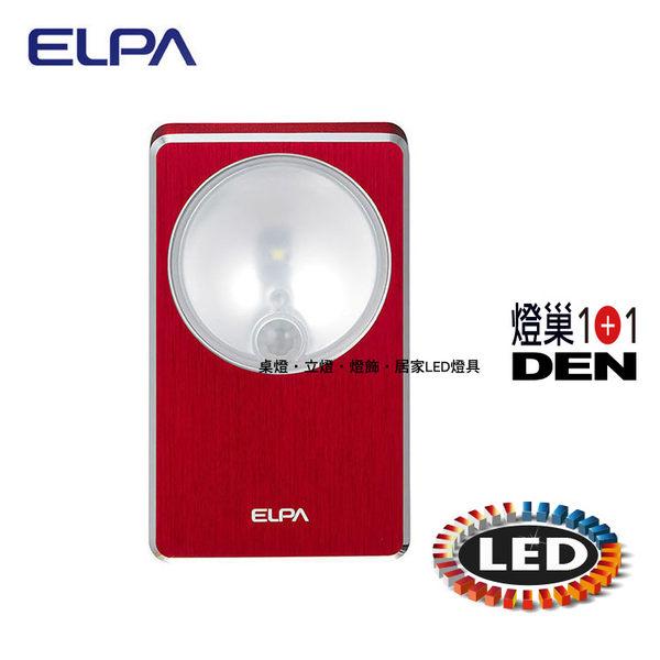 ELPA日本朝日電器-鋁合金磁性方型LED白光感應夜燈(紅殼/電池式)【燈巢1+1】燈具 燈飾。DS140020