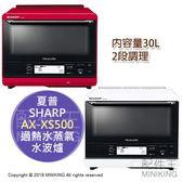 日本代購 2018新款 SHARP 夏普 AX-XS500 水波爐 過熱水蒸氣 蒸氣烤箱 微波爐 30L 2段