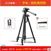 偉峰3520/3560單眼相機三腳架攝影攝像便攜微單角架 青木鋪子