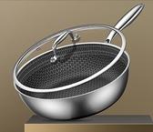 平底鍋平底鍋不粘鍋煎鍋316不銹鋼家用炒菜煎蛋烙餅無涂層電磁爐燃氣灶 風馳