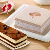 【香帥蛋糕】芋冰磚 6 吋+ 提拉蜜斯 含運組$699 原價$860 現省$161