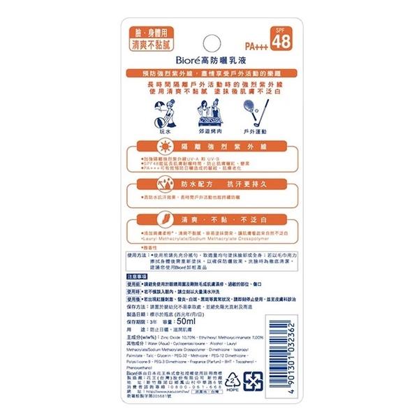 Biore 蜜妮 高防曬乳液 SPF48 (50ml)