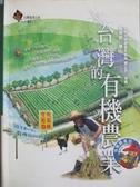 【書寶二手書T9/地理_NQO】台灣的有機農業_吳東傑
