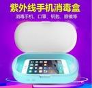 現貨 紫外線消毒盒手機消毒器口罩消毒機眼鏡首飾手錶UV燈消毒殺菌機 遇見初晴