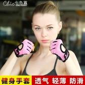 半指健身器械手套女薄運動吸汗防滑男訓練啞鈴單杠動感單車  【雙十二狂歡】