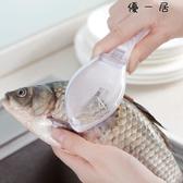 優一居 剃魚鱗刨手動刷魚去魚鱗工具家用魚鱗刀